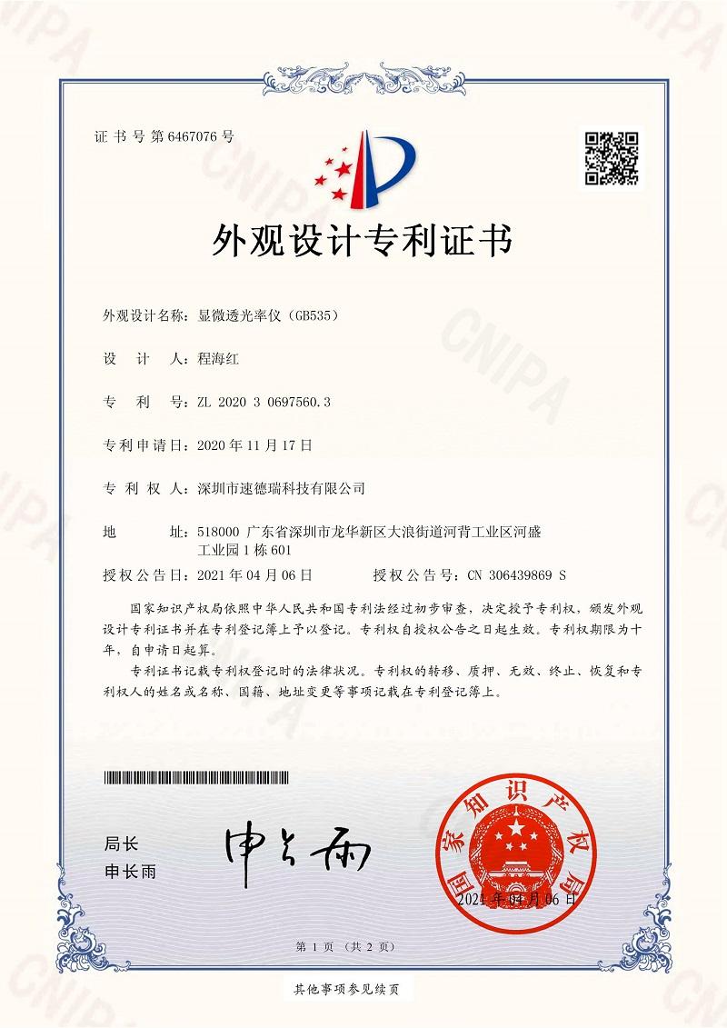 显微透光率仪专利证书