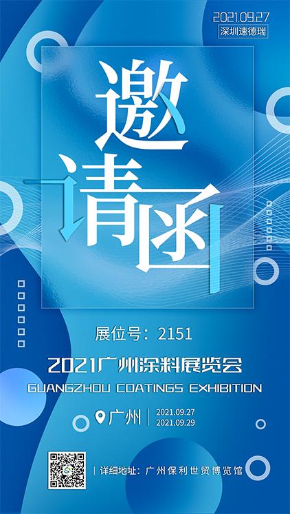 广州涂料展览会
