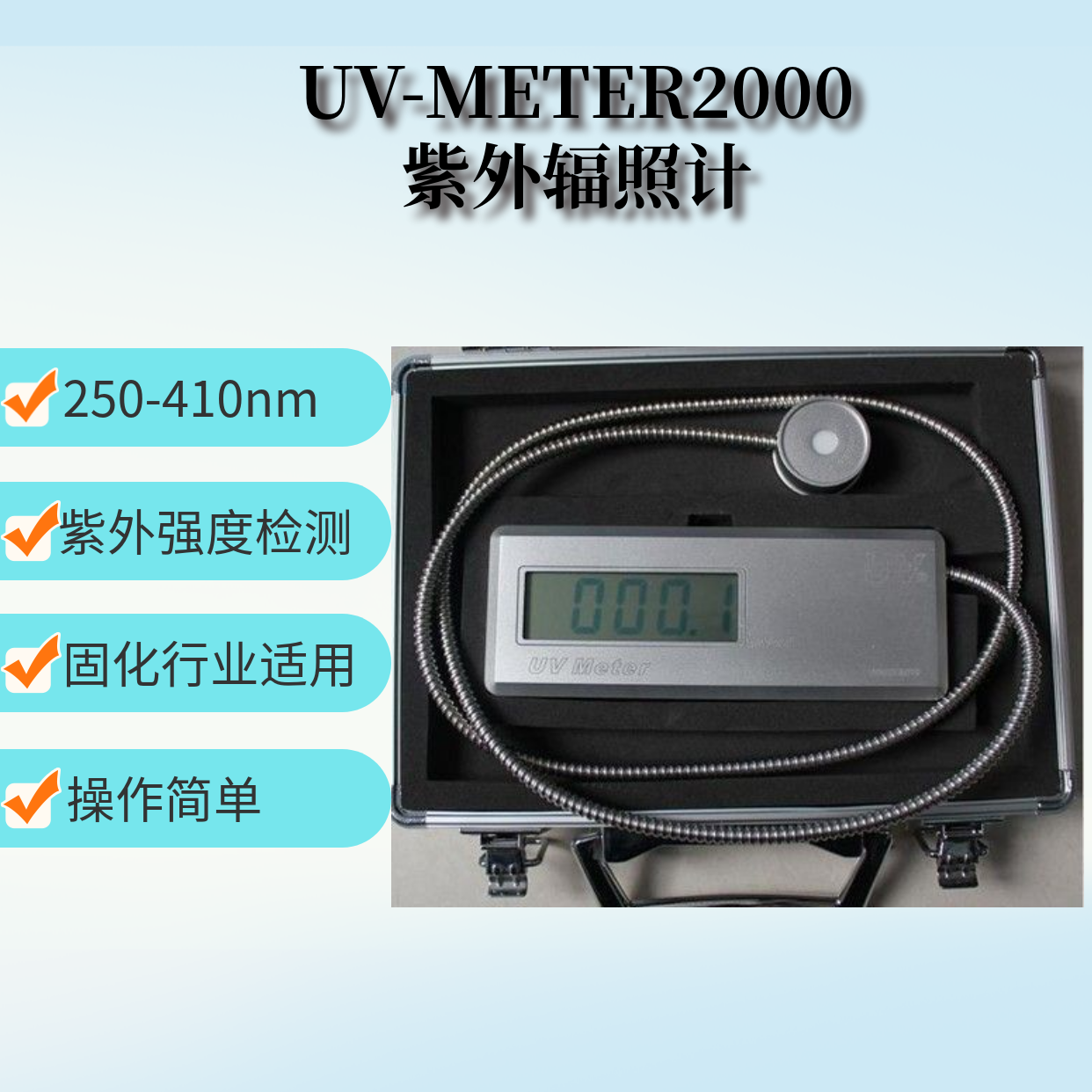 香港强度计UV-METER2000