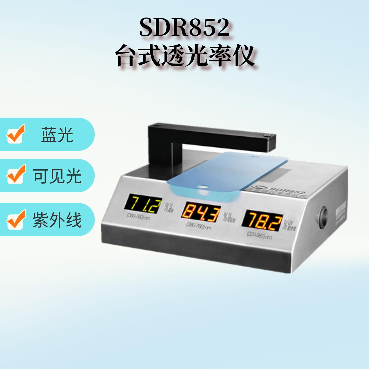 蓝光、紫光、可见光透光率测试仪 SDR852