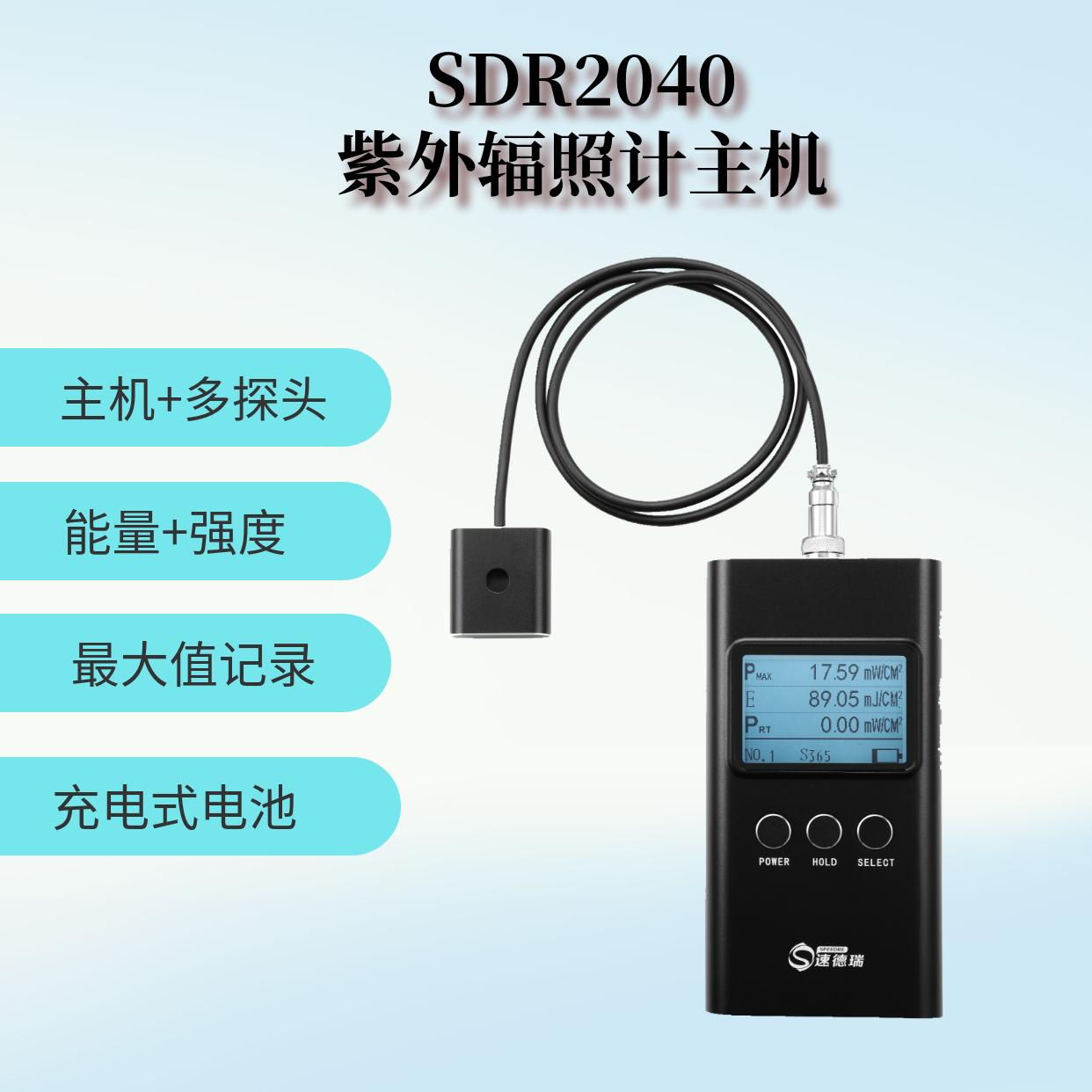 SDR2040多通道紫外能量+强度检测仪