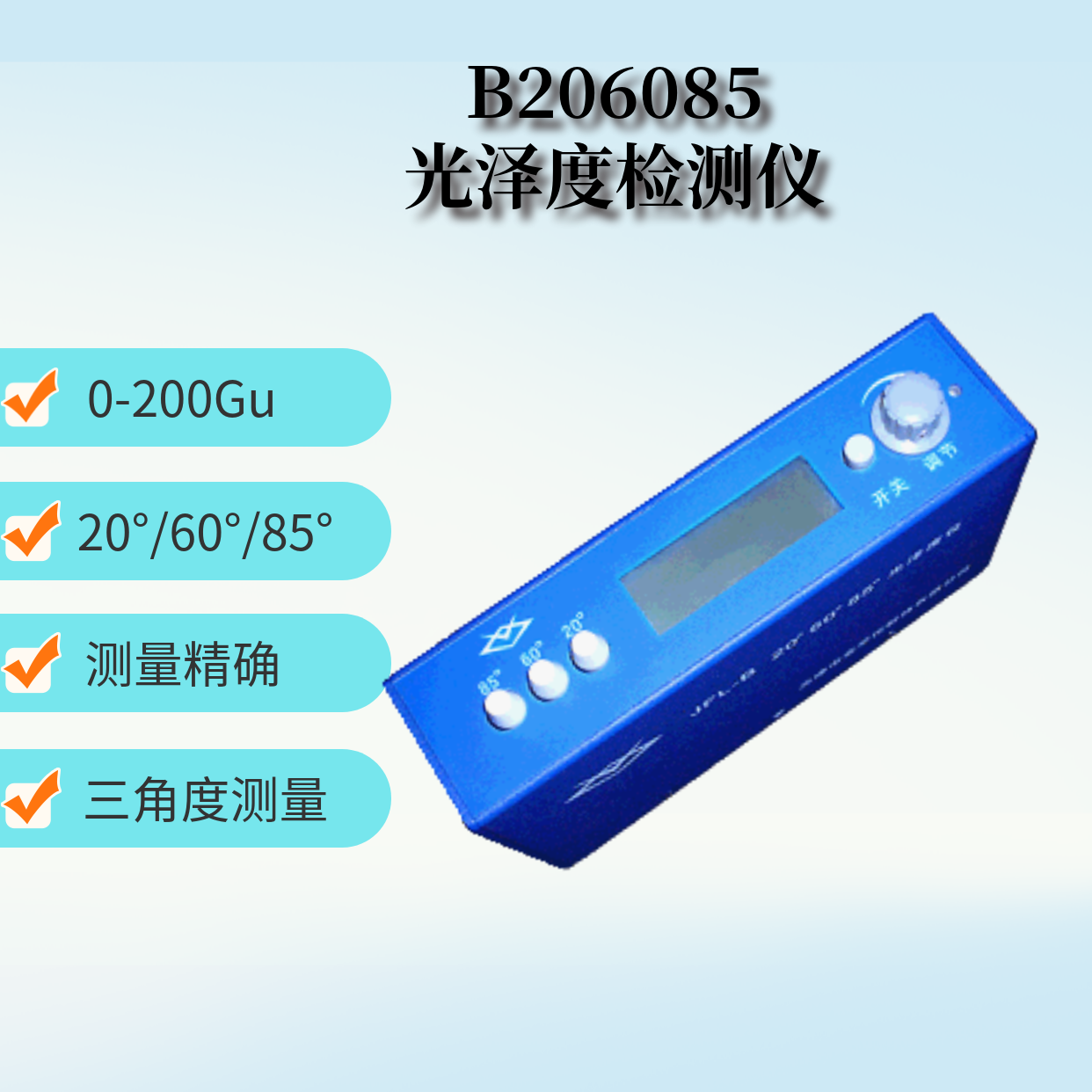 三角度光泽度检测仪 B206085