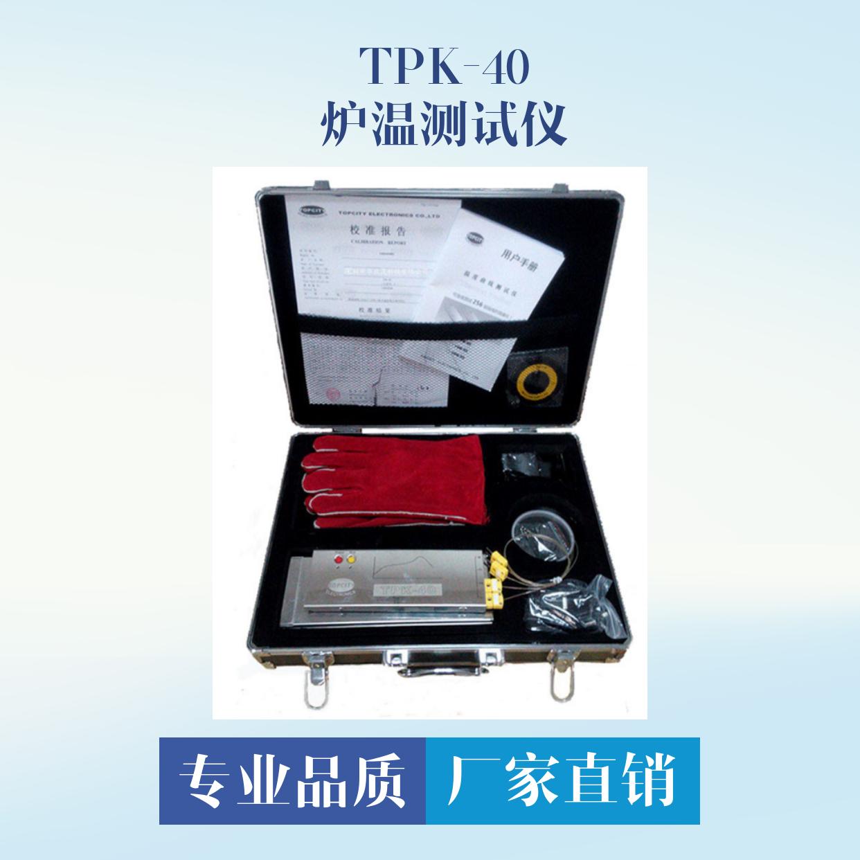 炉温测试仪 TPK-40