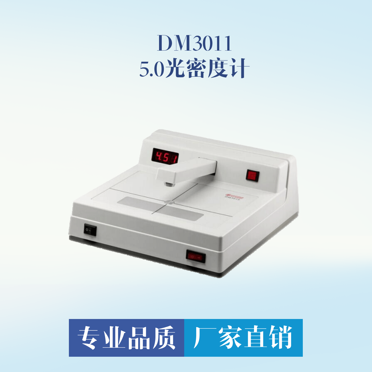 DM3011 5.0黑白密度计