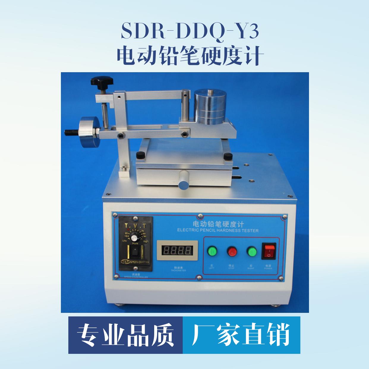 DDQ-Y3 自动铅笔硬度计