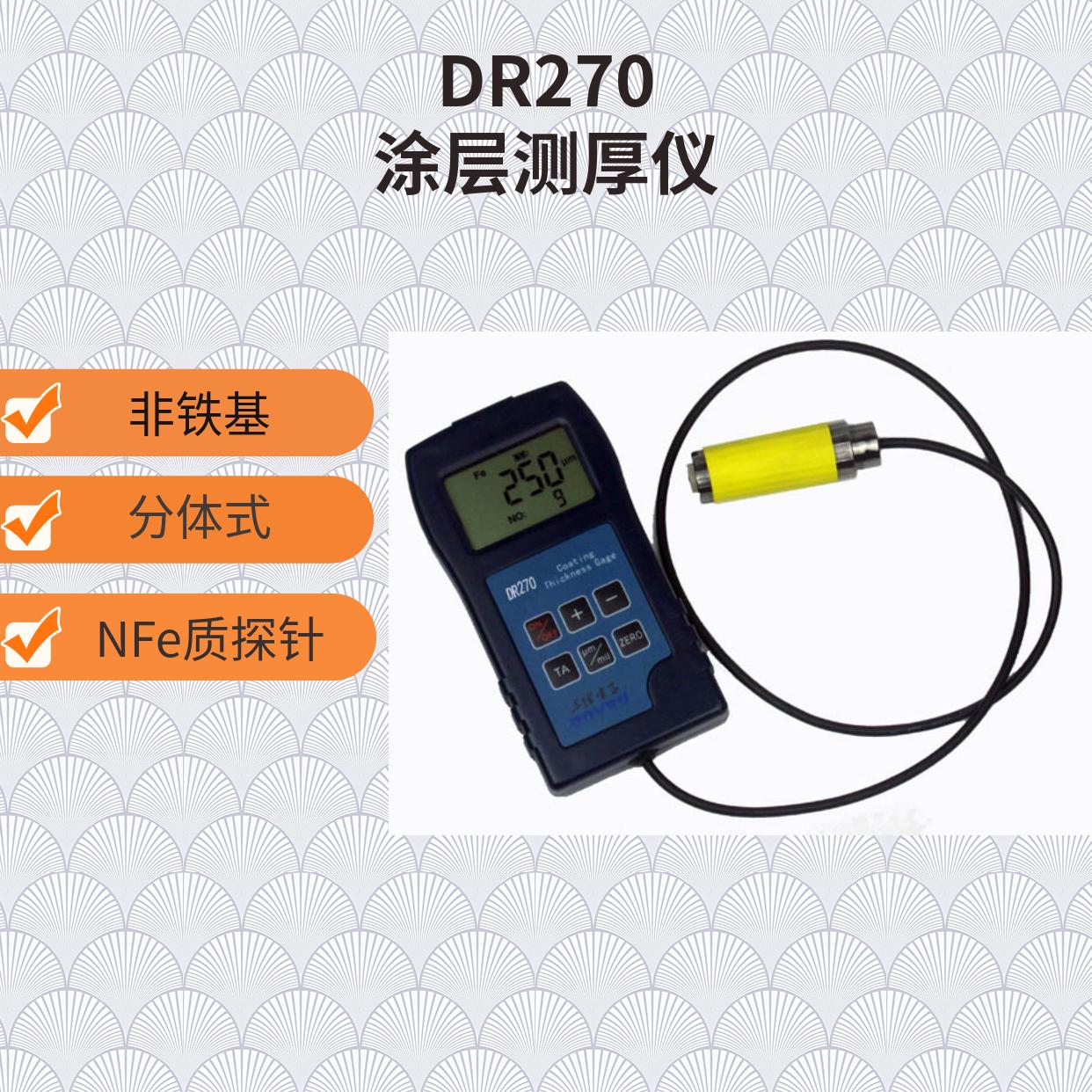 连接电脑传输数据 膜厚仪 DR270