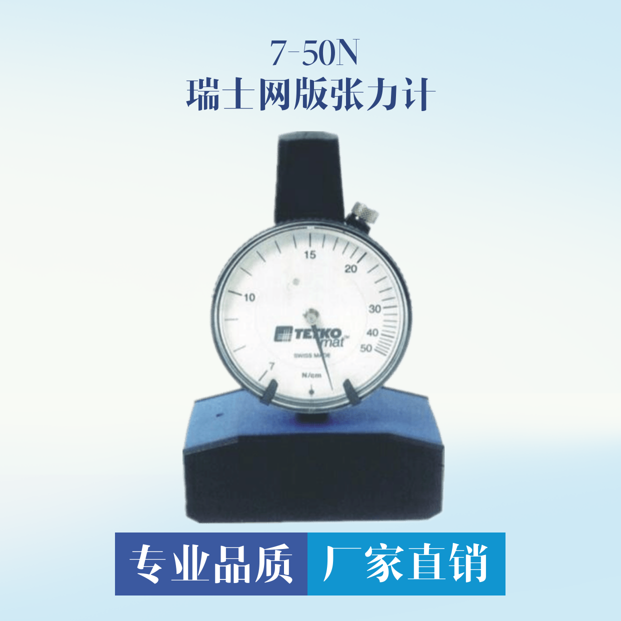 网版张力计TETKO 7-50N