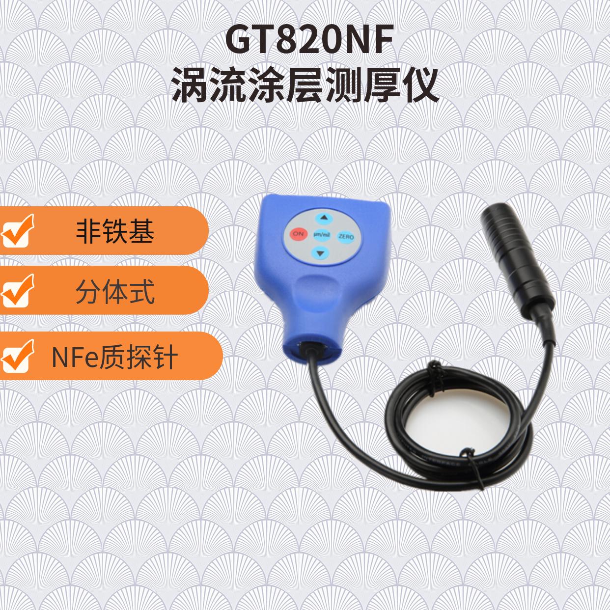铝上涂层厚度检测仪 GT820NF 膜厚计