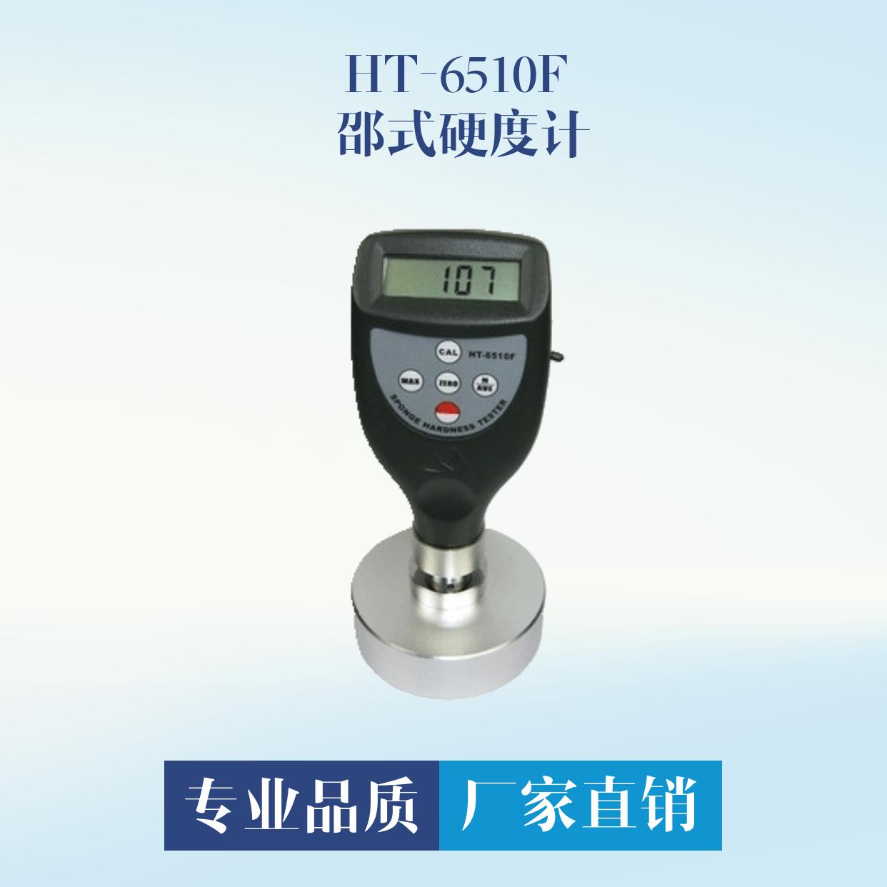 HT-6510F 邵式硬度计