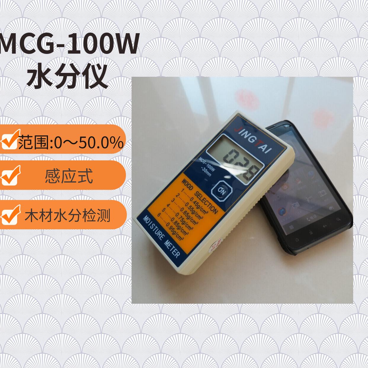 便携式木材水分测湿仪MCG-100W