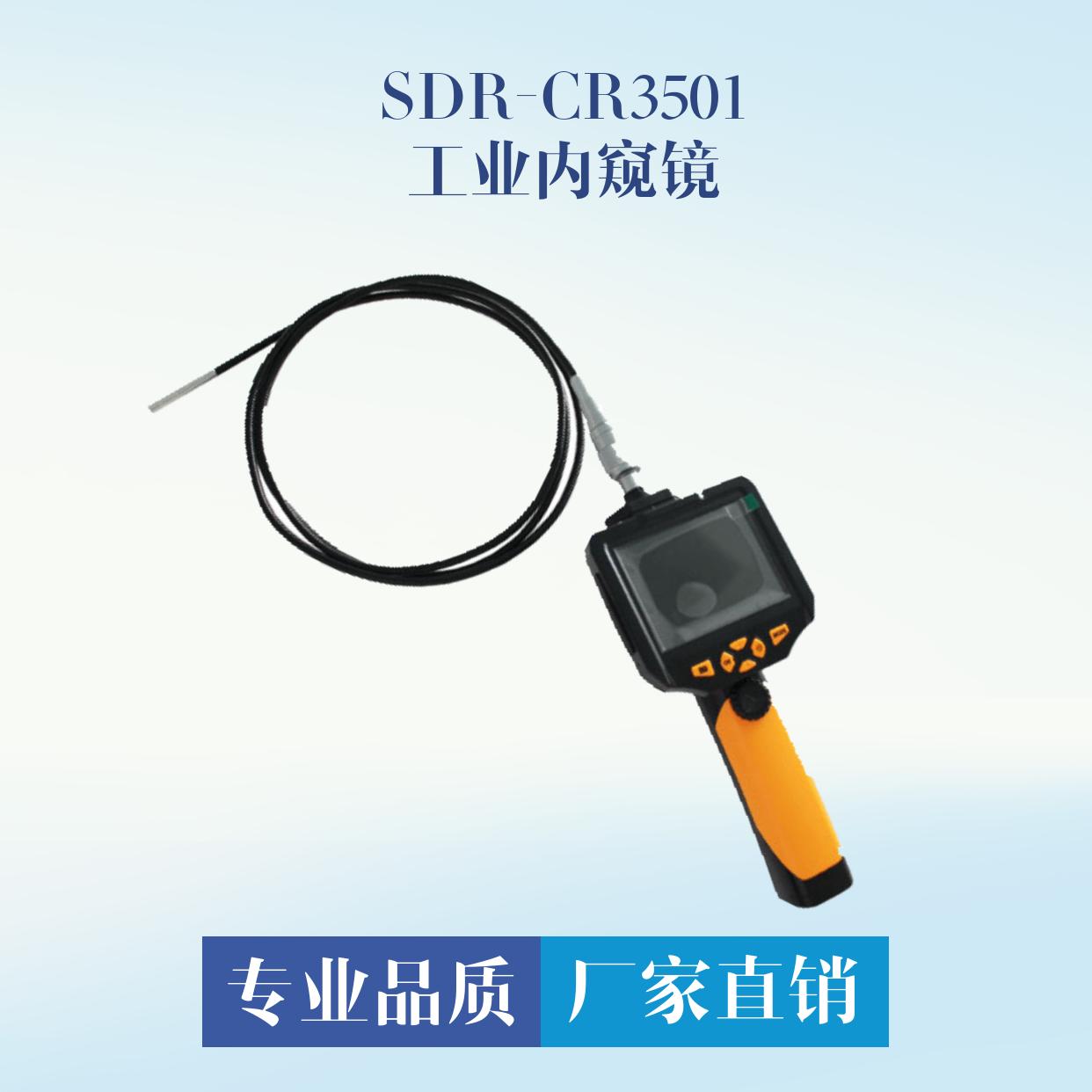 汽车内窥镜 SDR-CR3501