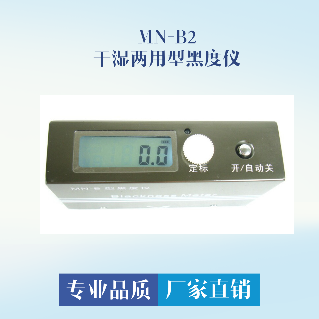 干湿两用型黑度仪MN-B2