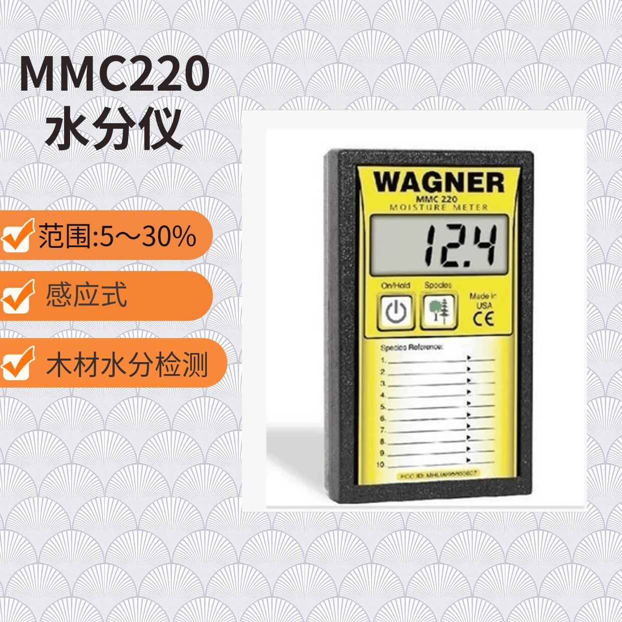 MMC220进口水分仪