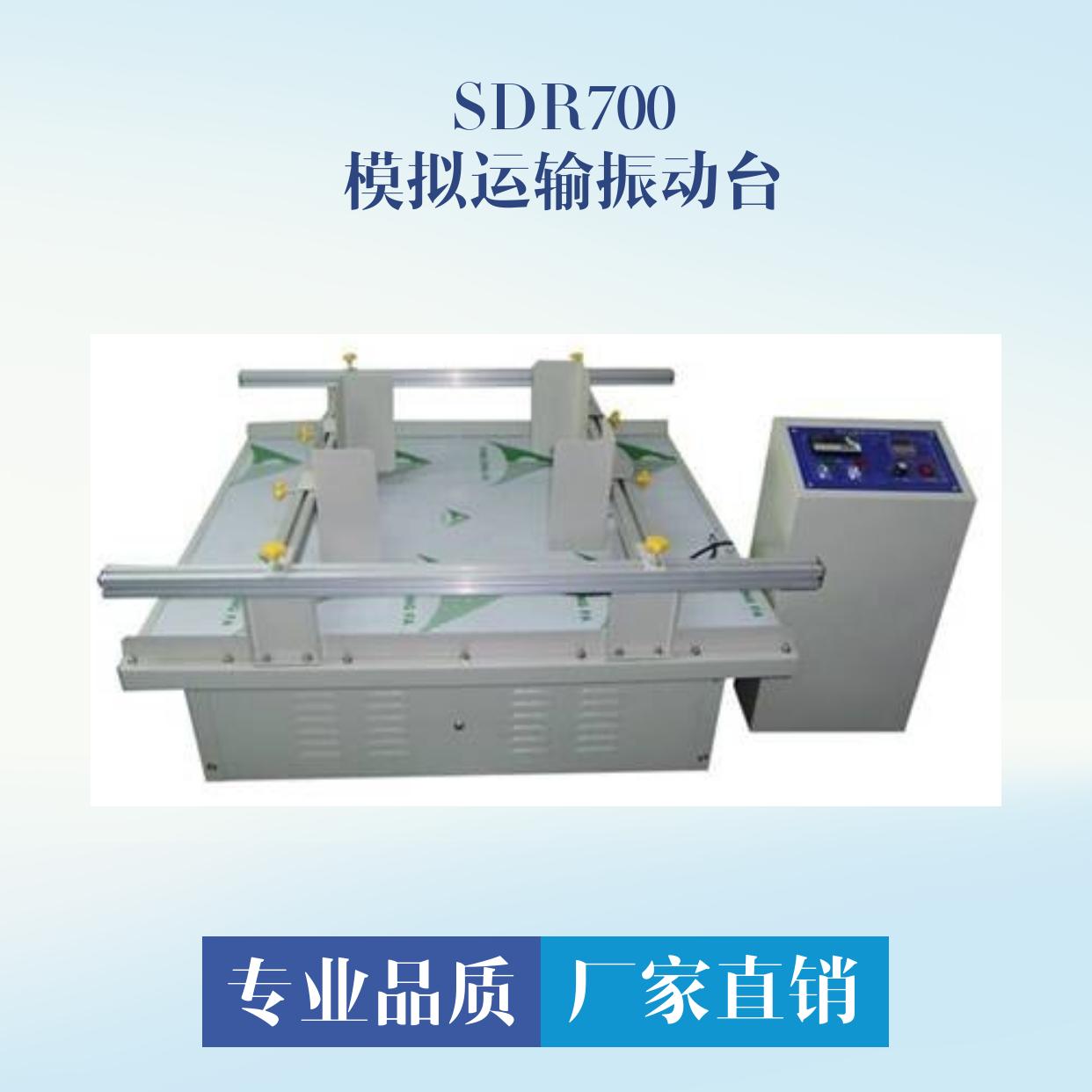 模拟运输振动台 SDR700