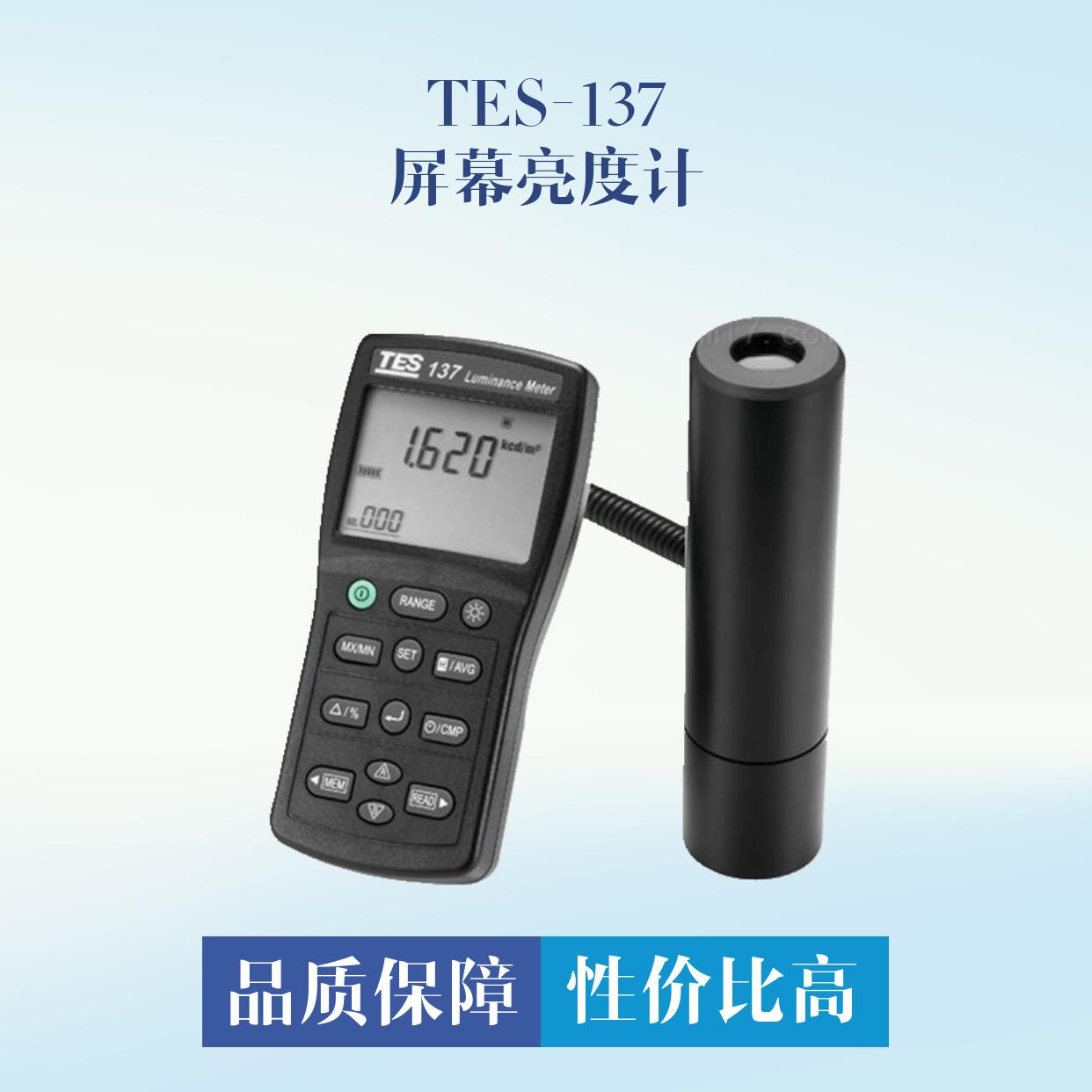 台湾泰仕TES TES-137 屏幕亮度计