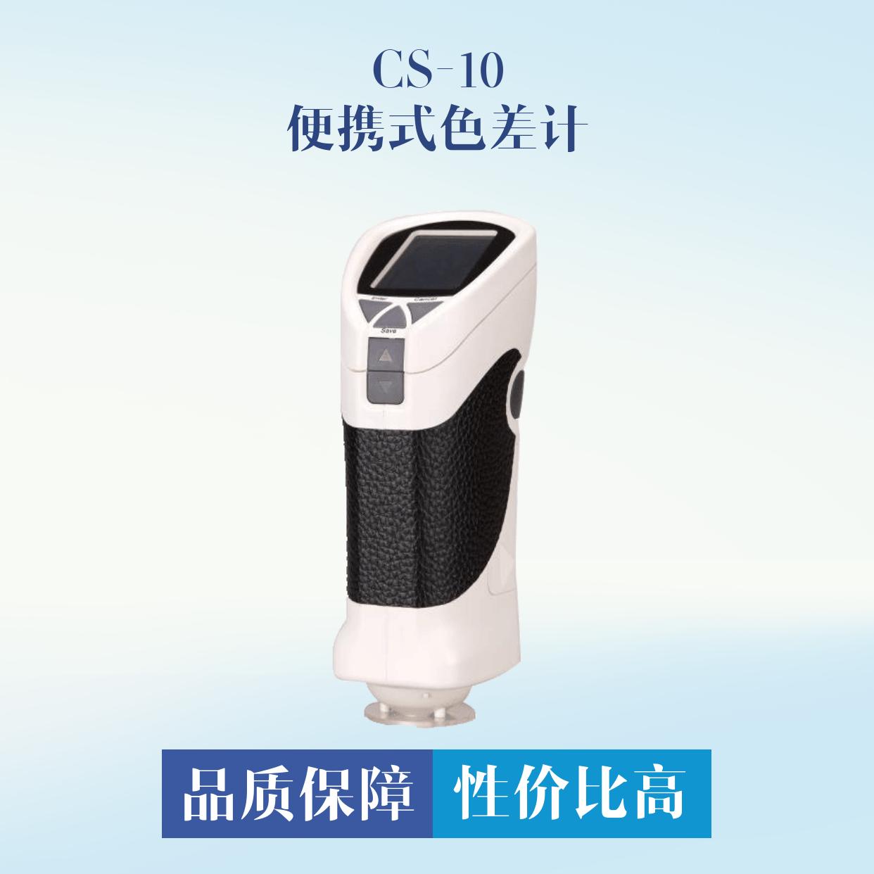 CS-10 精密色差仪