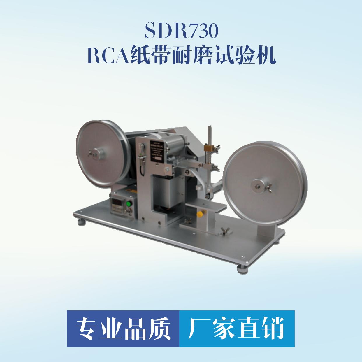 RCA纸带耐磨试验机SDR730