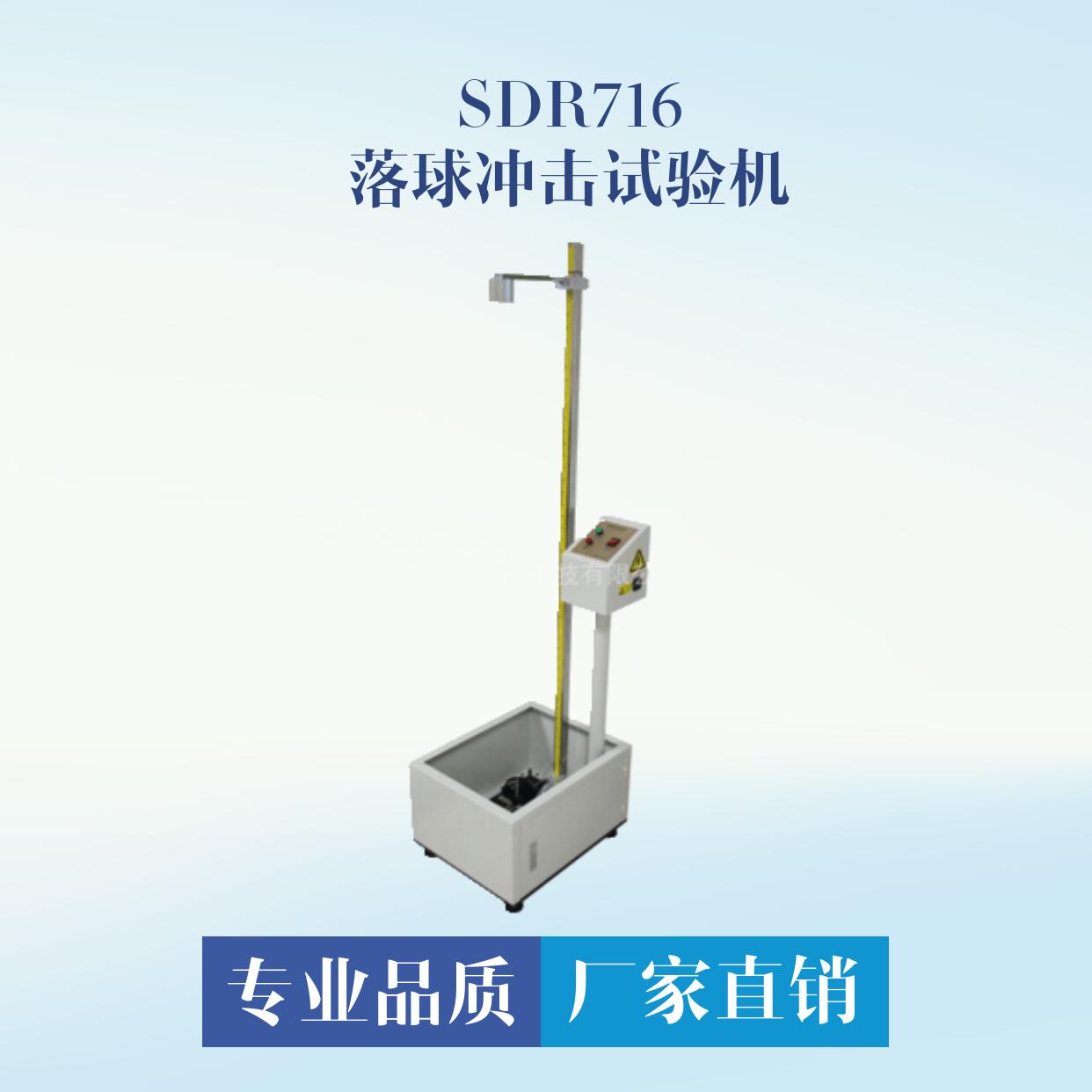 SDR716玻璃镜片落球冲击检测仪