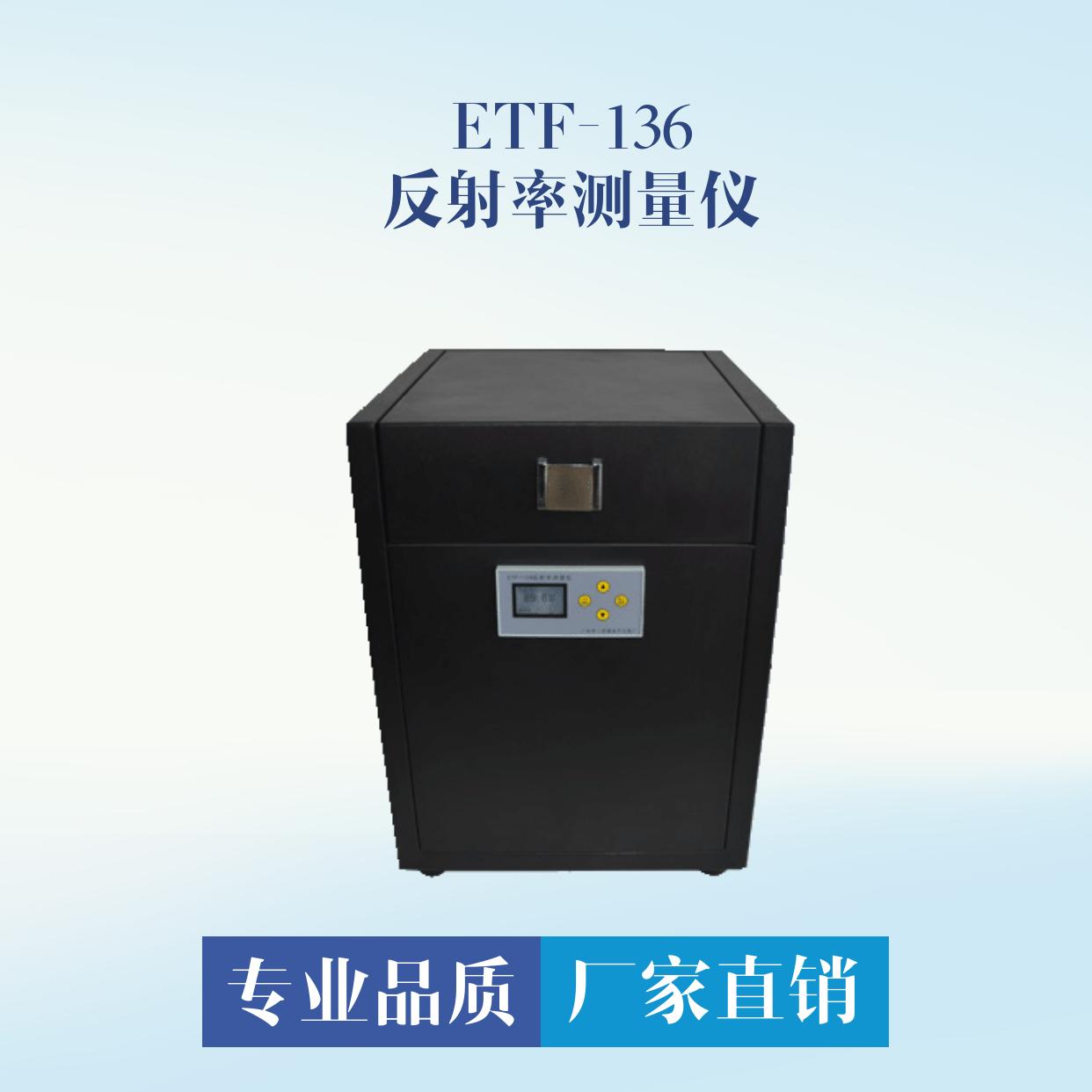 ETF-136反射率测量仪