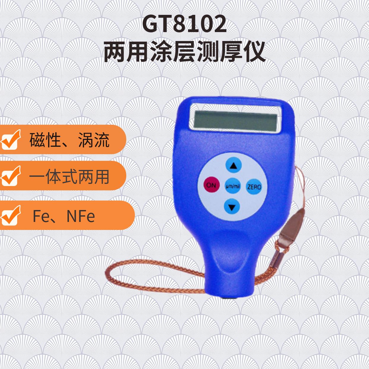 膜厚仪 磁性涡流两用 GT8102