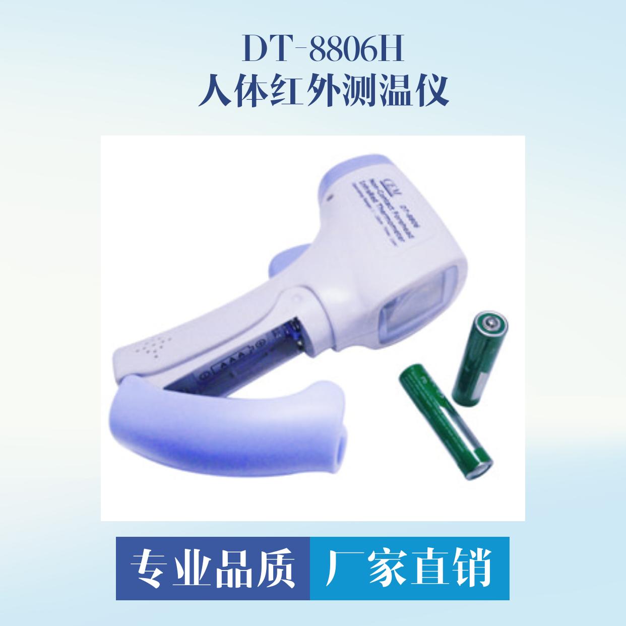 人体红外测温仪 DT-8806H