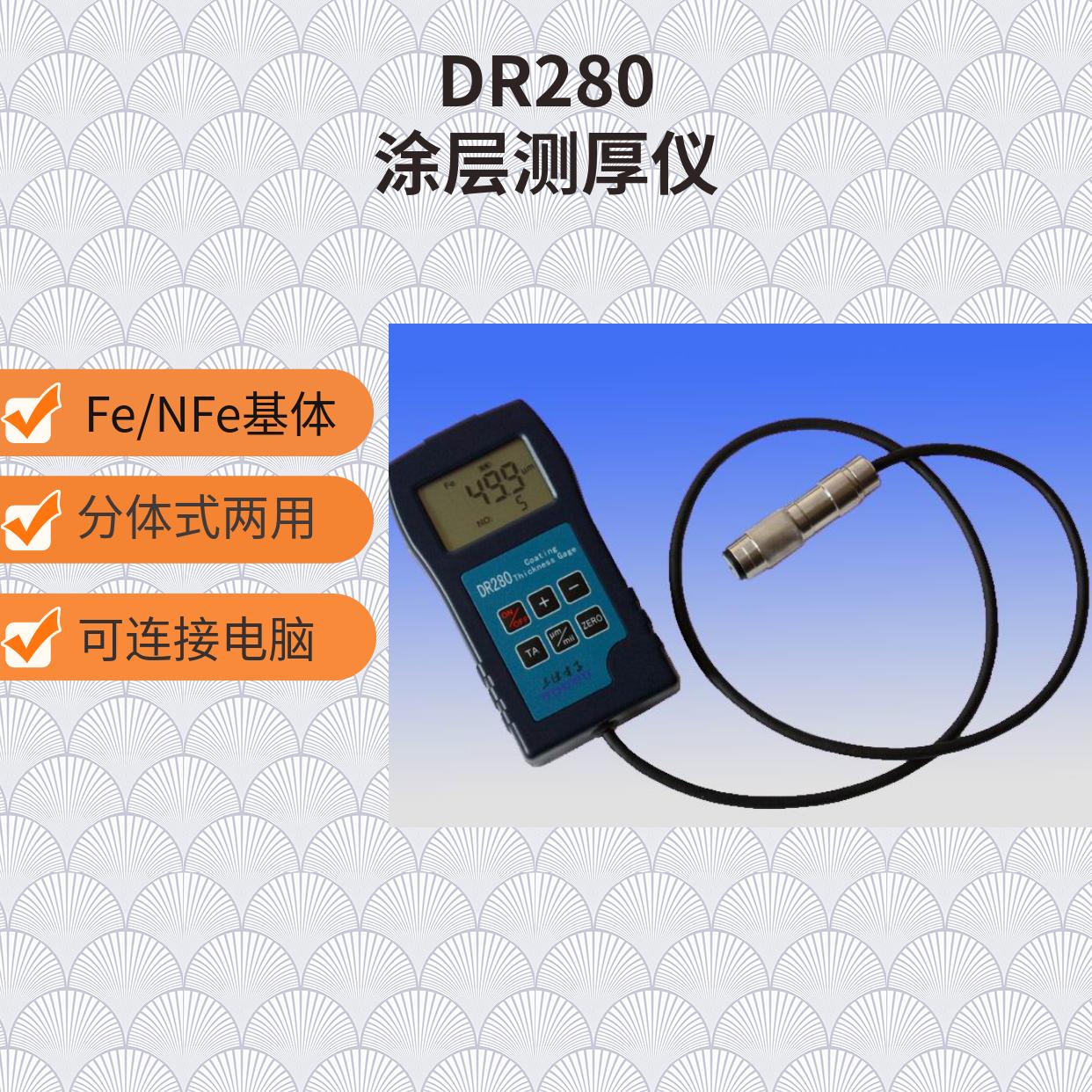 DR280 两用膜厚仪 选配主机可连接电脑