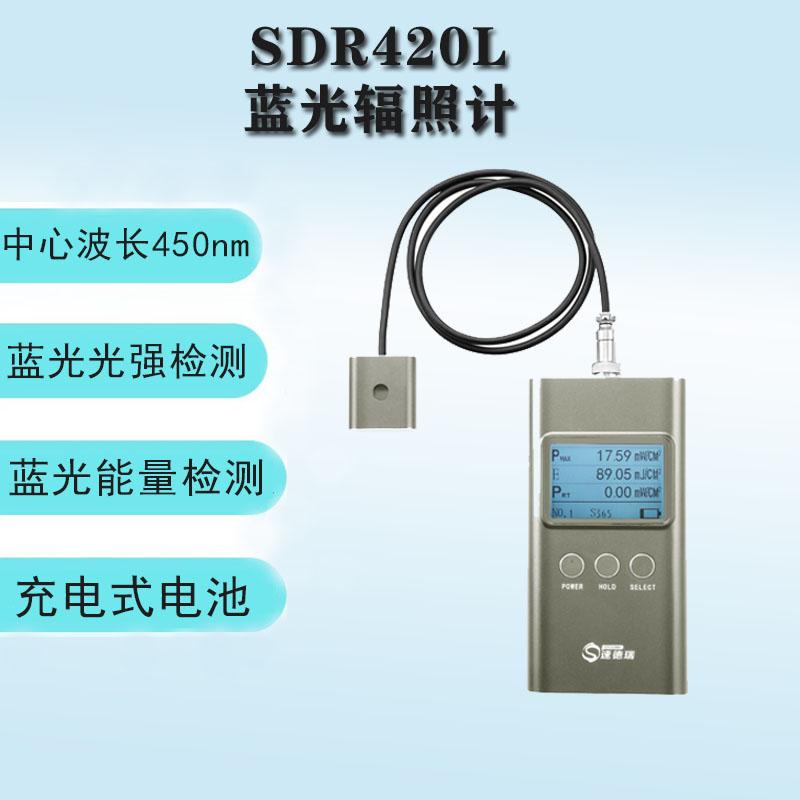 SDR420L 蓝光辐照计 能量光强检测仪