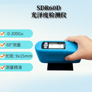 SDR60D 皮革光泽度检测仪