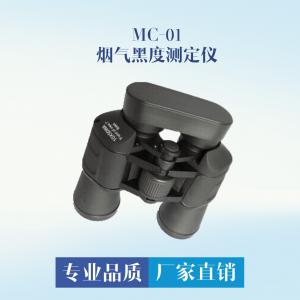 MC-01烟气黑度测定仪