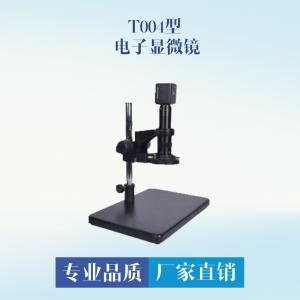 T004型 1千倍数码显微镜