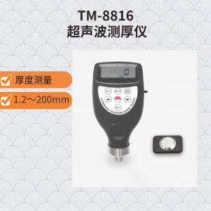 TM-8816型 超声波测厚仪
