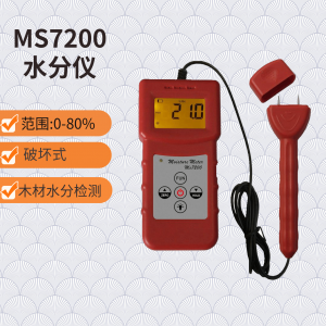 MS7200针式水分仪