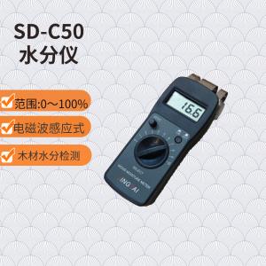 SD-C50木材水分仪