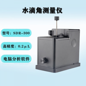 便捷式 水滴角测量仪 SDR-300