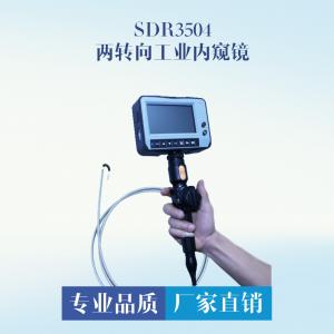 SDR3504两方向转向内窥镜