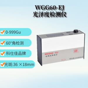 WGG60-EJ 60°光泽度仪