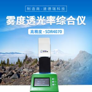 双口径透光率雾度综合仪 SDR4070