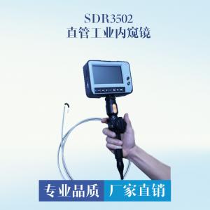直管工业内窥镜 SDR3502