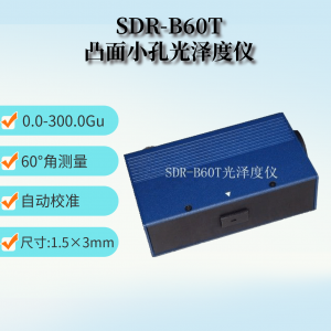 SDR-B60T凸台小孔光泽度仪