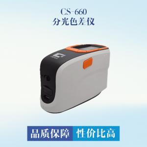 CS-660 分光色差仪