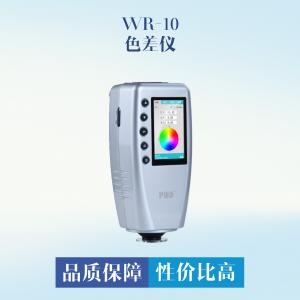 WR-10色差仪 便携式手持色差仪 测色仪