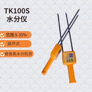 TK100S粮食专用水分仪