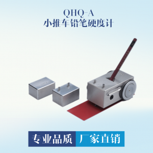 小推车式铅笔硬度计QHQ-A