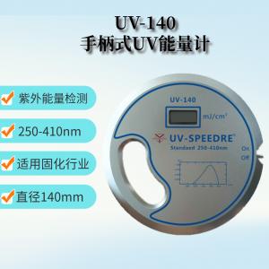 新款UV能量计 高精度UV检测仪 UV-140