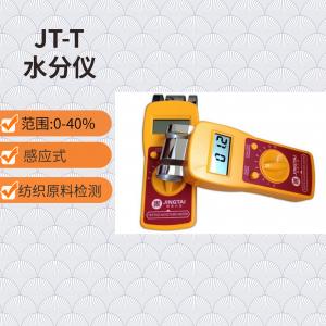 便携式纺织原料水分仪JT-T
