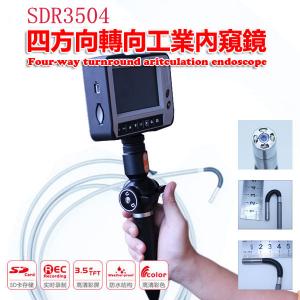 四方向转向内窥镜 SDR3504
