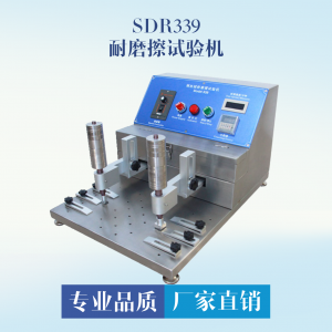 钢丝绒耐磨试验机 339耐摩擦试验机