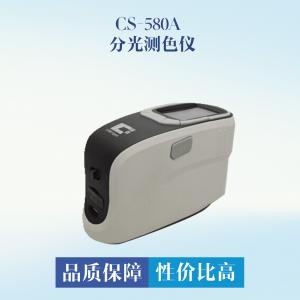 CS-580A 分光测色仪