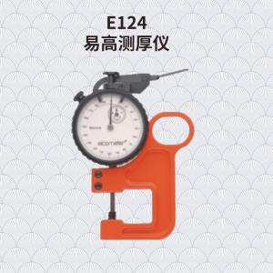 易高 测厚仪 E124-3M