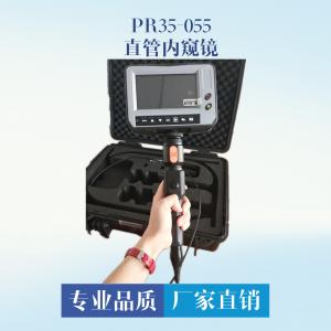 PR35-055 手持式显示屏管道内窥镜